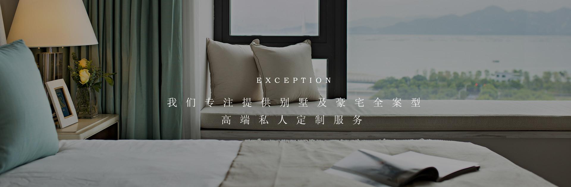 室内设计公司